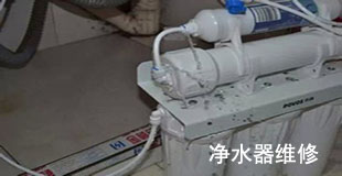 天津净水器维修